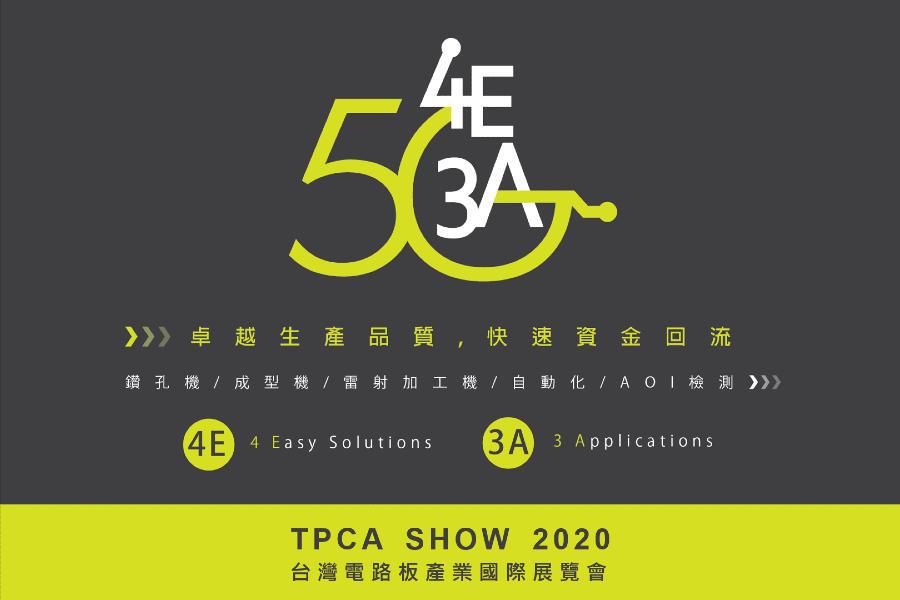 Выставка TPCA SHOW 2020