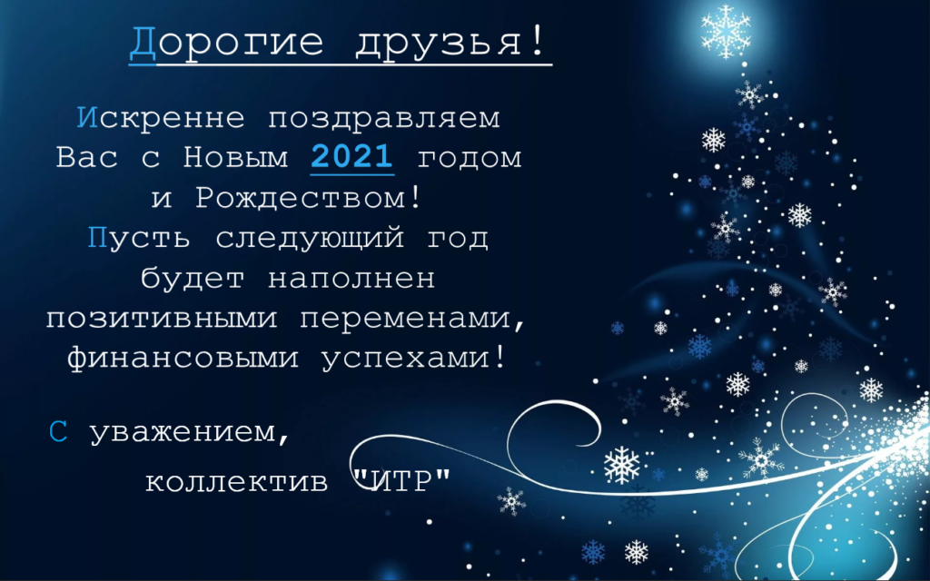 ООО ИТР поздравляет всех с Новым 2021 годом и Рождеством!