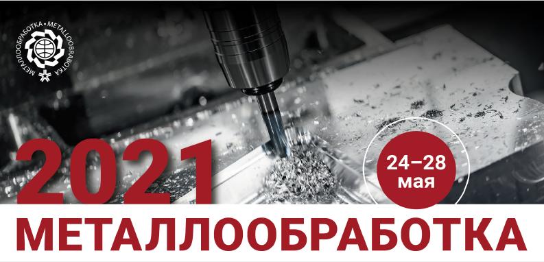 Выставка Металлообработка-2021